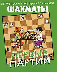 Шахматы. Первые партии