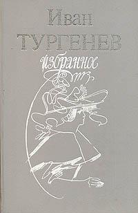 Иван Тургенев. Избранное