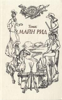 Томас Майн Рид. В шести томах. Том 6. Мароны. Всадник без головы