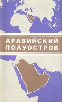 Аравийский полуостров. Справочная карта