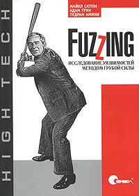 Fuzzing. Исследование уязвимостей методом грубой силы. Майкл Саттон, Адам Грин, Педрам Амини