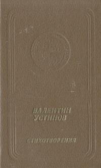 Валентин Устинов. Стихотворения