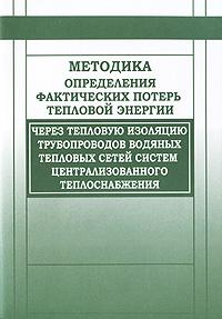 Методика определения фактических потерь тепловой энергии через тепловую изоляцию трубопроводов водяных тепловых сетей систем центрального теплоснабжения ( 978-5-93196-794-3 )