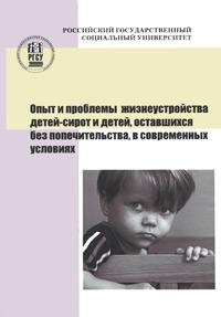 Опыт и проблемы жизнеустройства детей-сирот и детей, оставшихся без попечительства, в современных условиях ( 978-5-7139-0646-7 )