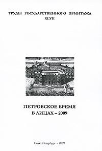 Труды Государственного Эрмитажа. Том 47. Петровское время в лицах-2009