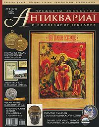 Антиквариат, предметы искусства и коллекционирования, №11 (71), ноябрь 2009