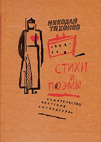 Николай Тихонов. Стихи и поэмы