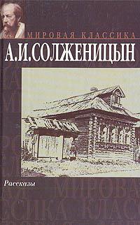 А. И. Солженицын. Рассказы