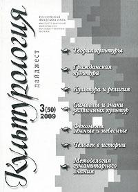 Культурология. Дайджест, №3 (50), 2009