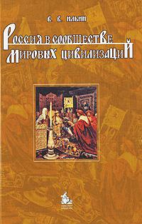 Россия в сообществе мировых цивилизаций ( 978-5-98227-586-8 )