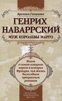 Генрих Наваррский, муж королевы Марго. Брезгам Галинакс