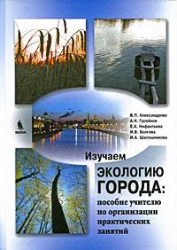 Изучаем экологию города на примере московского столичного региона ( 978-5-9518-0373-3 )