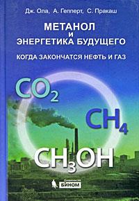 Метанол и энергетика будущего. Когда закончатся нефть и газ ( 978-5-94774-938-0 )