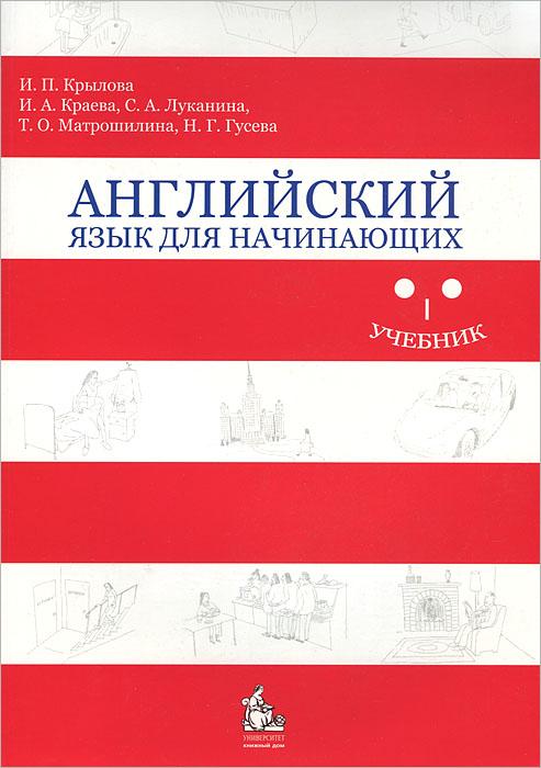 Английский язык для начинающих. Учебник