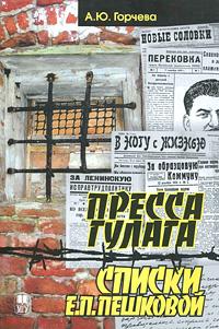 Пресса ГУЛАГа. Списки Е. П. Пешковой ( 978-5-211-05726-5 )