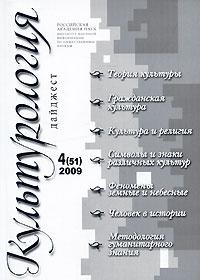 Культурология. Дайджест, №4(51), 2009