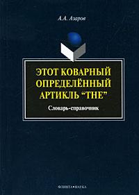 Этот коварный определенный артикль «The». Словарь-справочник12296407Английские артикли представляют особую сложность для русских, так как они отсутствуют в родном языке. Неправильное употребление артиклей или даже их полное игнорирование являются наиболее частыми и типичными ошибками, которые мы допускаем в устной и письменной речи на английском языке. Особенно труден в употреблении определенный артикль. Он очень капризен, не поддается формальной логике. Цель книги - на многочисленных примерах показать, когда определенный артикль обязательно употребляется, а когда нет, когда пишется только с прописной буквы, а когда со строчной. Примеры взяты только из оригинальных источников: словарей, географических энциклопедий, справочников, газет и журналов, изданных в США и Великобритании. Для преподавателей английского языка, студентов лингвистических университетов и языковых факультетов, переводчиков, а также для тех, кто изучает английский язык.