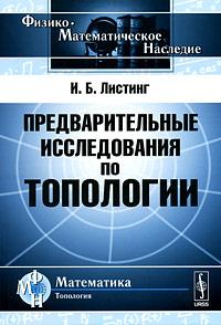 Предварительные исследования по топологии ( 978-5-382-01028-1 )