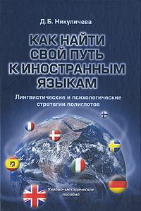 Как найти свой путь к иностранным языкам. Лингвистические и психологические стратегии полиглотов ( 978-5-9765-0827-9, 978-5-02-034899-8 )