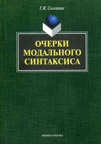 Очерки модального синтаксиса ( 978-5-9765-0835-4, 978-5-02-037157-6 )