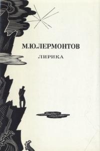 М. Ю. Лермонтов. Лирика