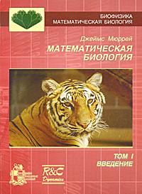 Математическая биология. Том 1. Введение12296407Настоящая книга представляет собой первый том знаменитого издания Джеймса Мюррея по математической биологии и служит введением в предмет. Здесь используется простой математический аппарат, в основном обыкновенные дифференциальные уравнения, что делает книгу доступной студентам, обучающимся на старших курсах университетов и в аспирантуре. На некоторых вопросах - такие как моделирование динамики брачных взаимоотношений и динамика распространения ВИЧ - Дж. Мюррей останавливается более подробно и вводит новые приложения. Также здесь рассматриваются базовые концепции моделирования, дается справочный материал и ссылки на дополнительную литературу. Большое внимание уделяется обсуждению связей между моделями и экспериментальными данными. Являясь обширным практическим руководством по математической биологии, эта книга ярко демонстрирует читателю, как в области биологических и медицинских наук рождаются новые задачи для математиков и какой вклад могут внести математики в развитие этих...