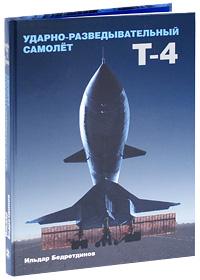 Ударно-разведывательный самолет Т-4. Ильдар Бедретдинов