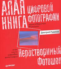 Алая книга цифровой фотографии. Дмитрий Рудаков