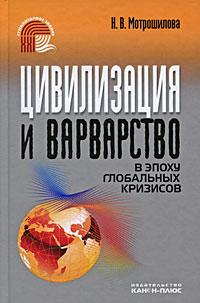 Цивилизация и варварство в эпоху глобальных кризисов ( 978-5-88373-159-7 )