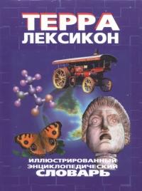 Терра-Лексикон. Иллюстрированный энциклопедический словарь.