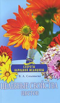 Целебные свойства цветов