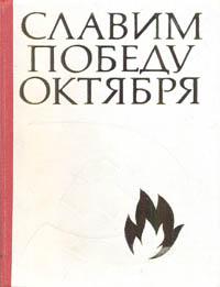 Славим победу Октября. Избранные русские советские песни. В трех выпусках. Выпуск первый