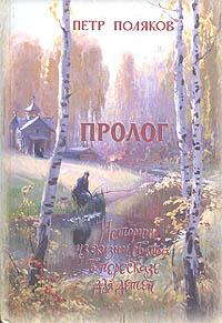 Петр Поляков. Пролог. Истории из жизни святых в пересказе для детей
