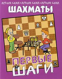 Шахматы. Первые шаги