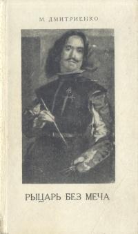 Рыцарь без меча