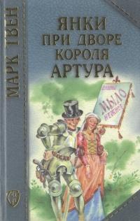 Книга Янки при дворе короля Артура