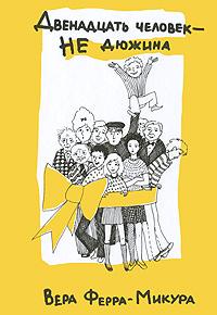 Книга Двенадцать человек - не дюжина