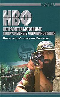 НВФ. Боевые действия на Кавказе ( 978-985-513-612-6 )