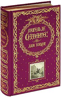 Дон Кихот (подарочное издание). Мигель де Сервантес