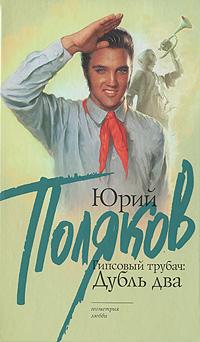 Гипсовый трубач: Дубль два. Юрий Поляков