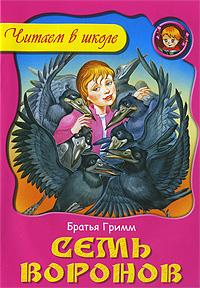 Семь воронов ( 978-985-17-0558-6 )