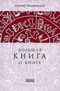 Книга Большая книга о книге