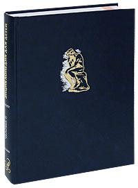 Энциклопедия для детей. Том 18. Человек. Часть 2. Психология