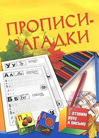 Прописи-загадки. Для детей 5-7 лет12296407Уважаемые взрослые! Перед вами тетрадь для занятий с детьми среднего и старшего дошкольного возраста, позволяющая малышам научиться писать печатные и письменные буквы русского алфавита. Познакомьте малыша с буквой, прочитайте загадку. Пусть ребенок назовет первую букву в слове-отгадке, вспомнит другие слова, которые начинаются с данной буквы. Предложите обвести печатные буквы по контуру, а затем написать самостоятельно. К написанию письменных букв переходите после того, как ребенок освоит графическую форму печатных букв. Рекомендуем предварительно отработать с ребенком элементы письменных букв. Желаем успехов!