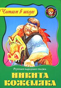 Никита Кожемяка ( 978-985-17-0055-0 )