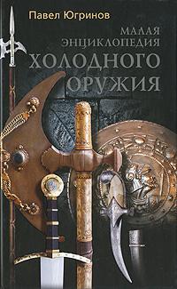 Малая энциклопедия холодного оружия ( 978-5-9524-4613-7 )