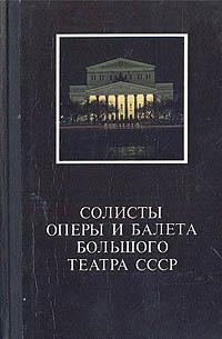 Солисты оперы и балета Большого театра СССР