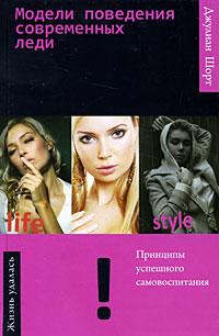 Книга Модели поведения современных леди