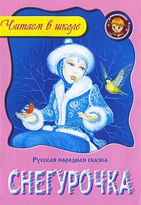 Снегурочка ( 978-985-17-0054-3 )