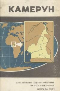 Камерун. Справочная карта